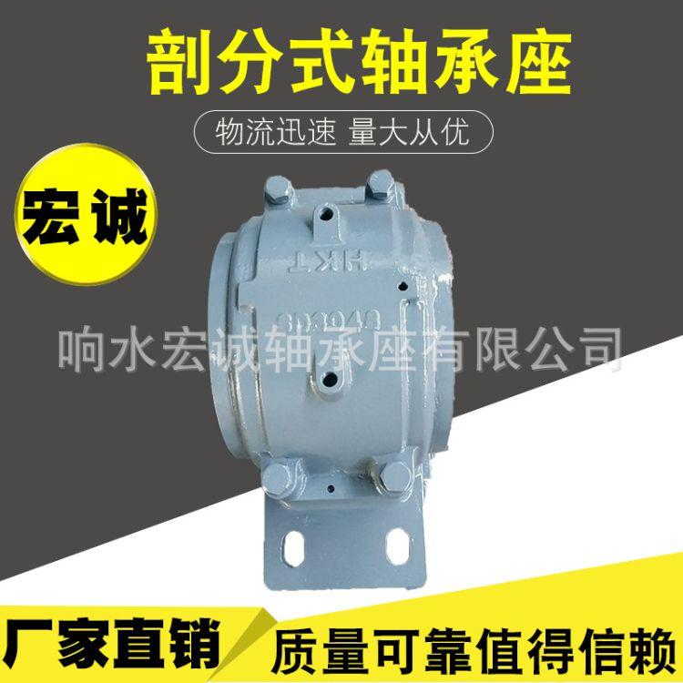 厂家直销供应SD系列剖分式轴承座SD3048轴承座可来电详询