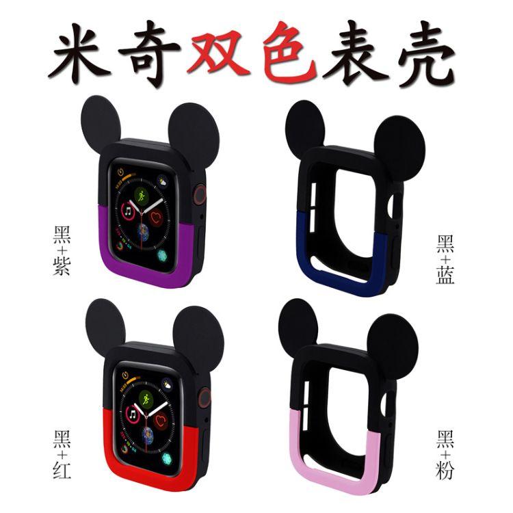 适用于苹果手表4代保护套 watch表壳 米奇双色硅胶表壳40MM/44MM