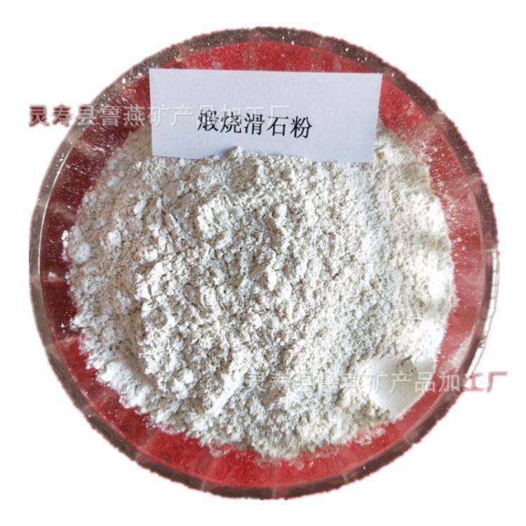 河北厂家供应滑石粉 医用滑石粉价格优惠