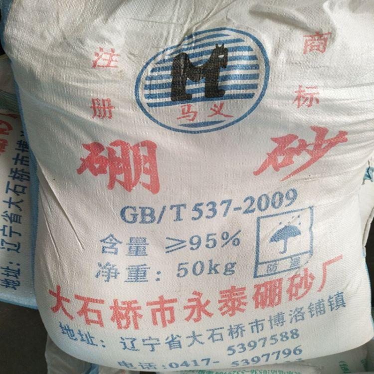 永泰工业硼砂  十水  五水 【四硼酸钠】 95% 含量  量大优惠硼砂
