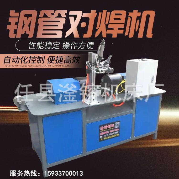 2019高效钢管对焊机高效焊接 零误差 滏镕机械