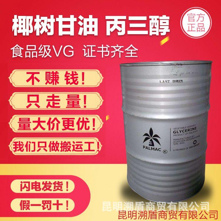 马来椰树食品级甘油 电子烟油化妆品原料VG甘油 食品级丙三醇
