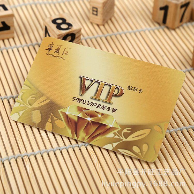 高档PVC会员卡制作 VIP磁条卡定做 塑料条码会员卡刮刮卡定制