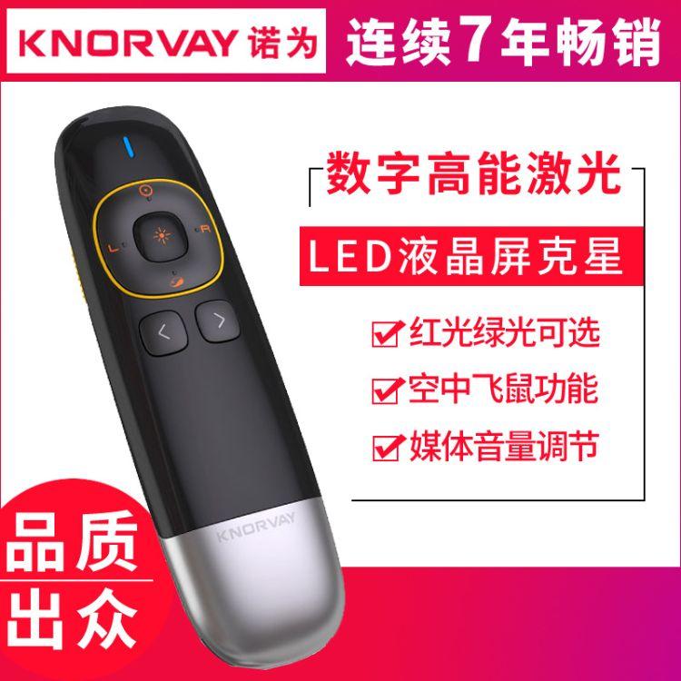 诺为N86ppt翻页笔电子教鞭空中飞鼠演示器培训遥控激光投影笔