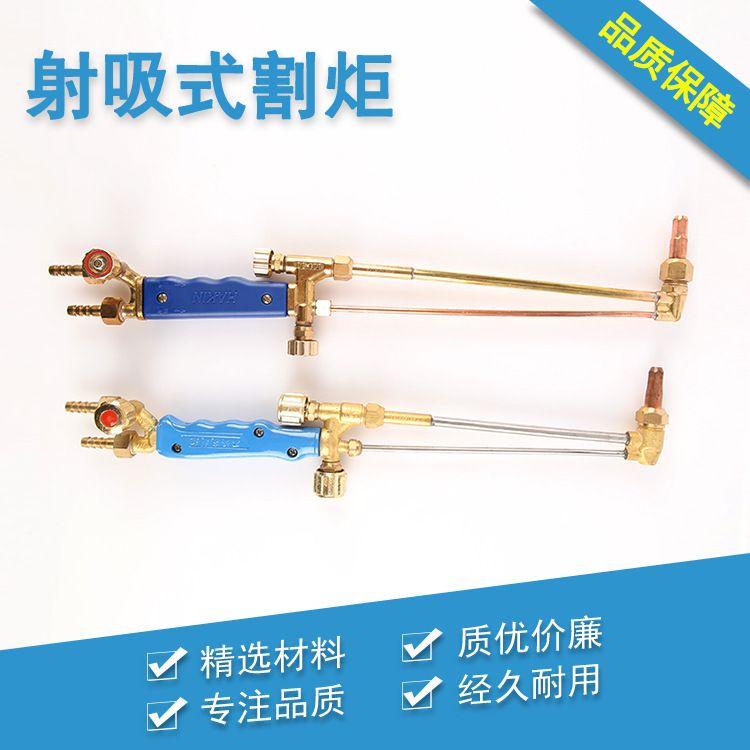 G01-30型射吸式割炬 氧气乙炔丙烷焊割炬割枪10-300 厂家直销