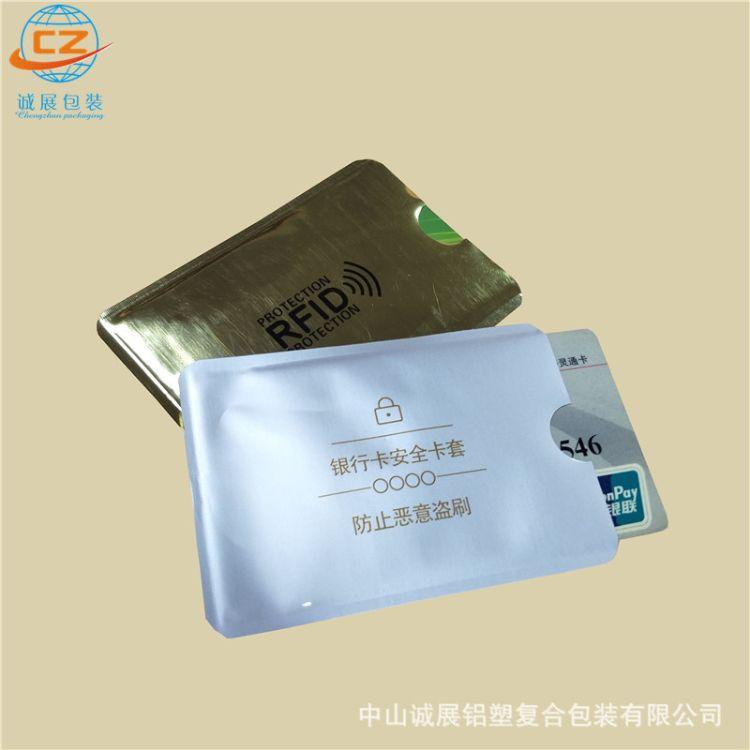 供应锡纸卡套 防盗 防磁nfc防磁卡套铝锡纸卡套