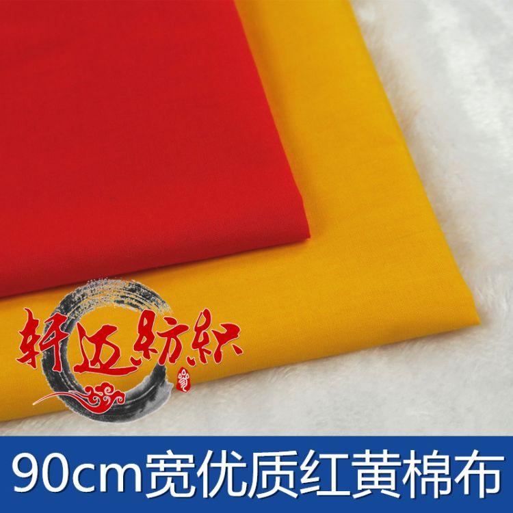 90cm宽优质棉布料大红黄色全棉面料纯棉上梁婚庆寺庙佛堂用布