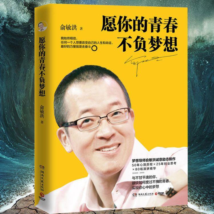 正版现货 愿你的青春不负梦想 俞敏洪 畅销励志书籍人生哲学青春