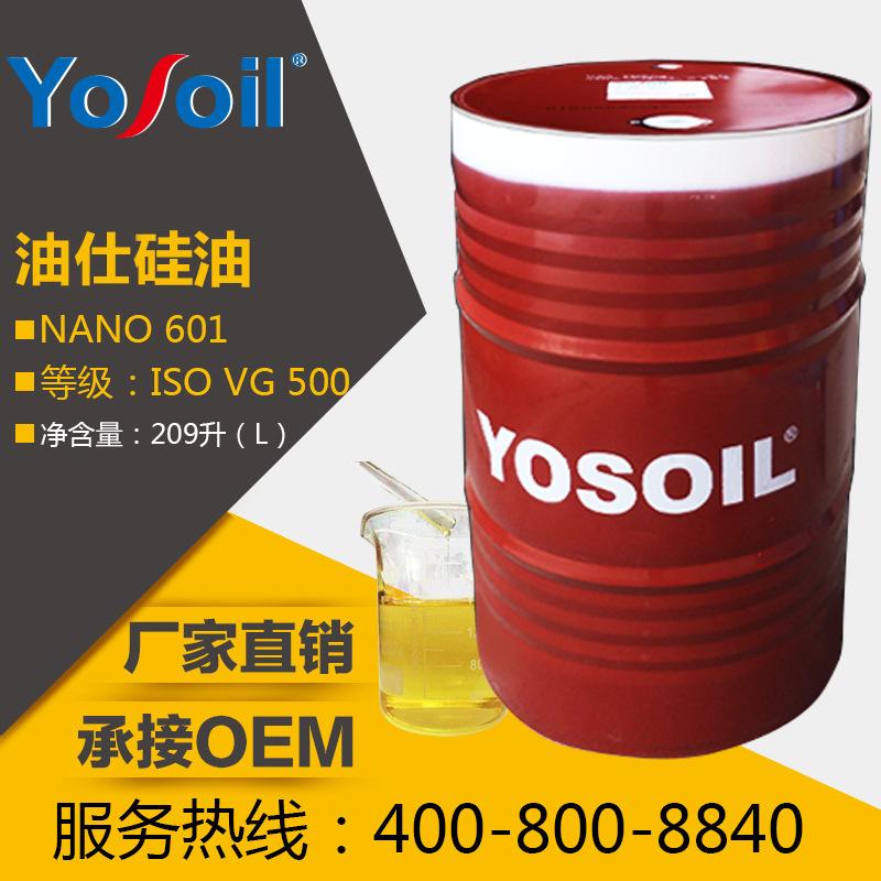 厂家直供正品 加工大桶硅油 橡胶改良油 油仕纳米硅油 包邮