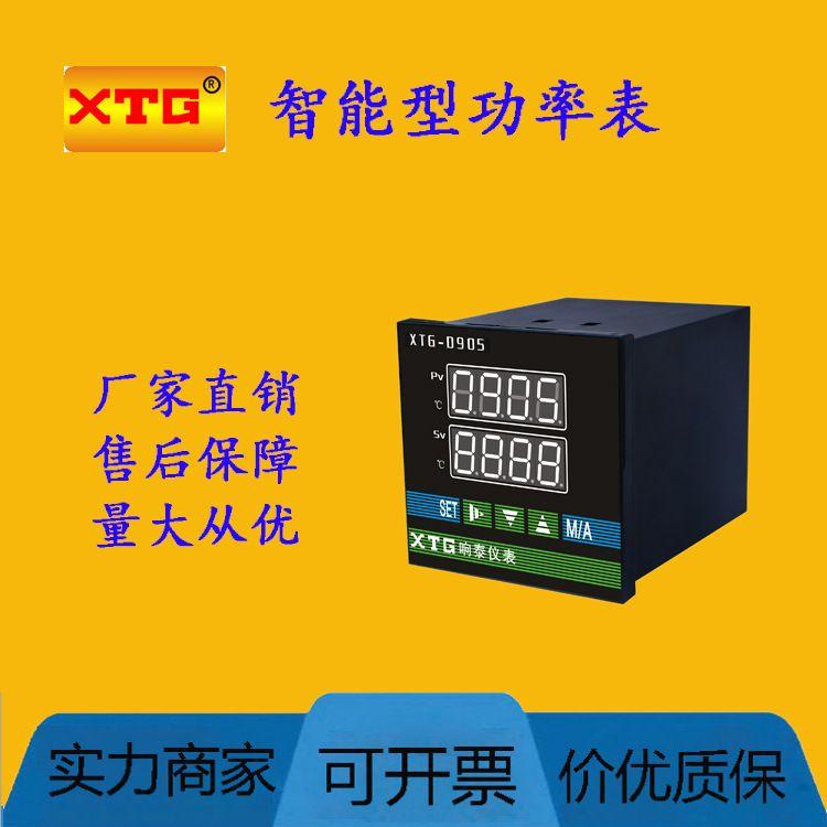 XTG-W系列智能型功率表厂家专业定制