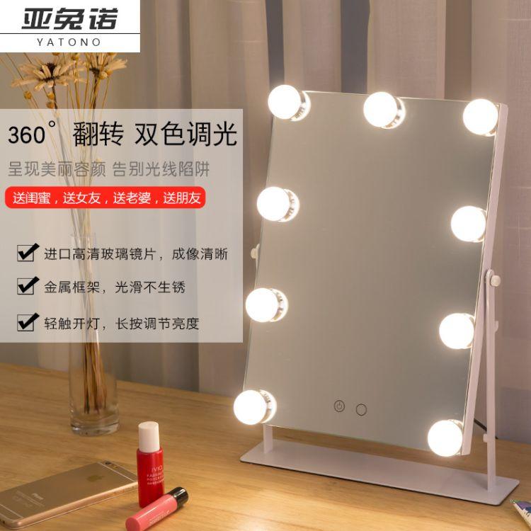 带灯泡化妆镜 台式方形LED化妆镜 大号梳妆镜子 双色调光 全镜面