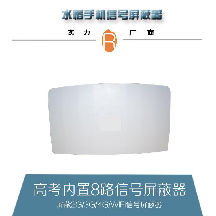 学校考场内置天线信干扰器 234G手机wifi信号屏蔽器厂家直销定制
