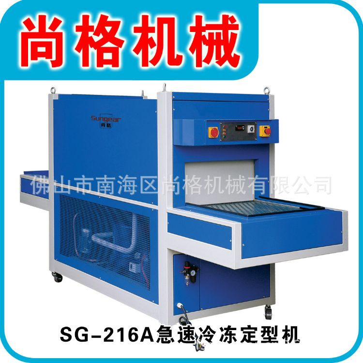 急速冷冻定型机-SG-216A急速冷冻定型机-尚格机械
