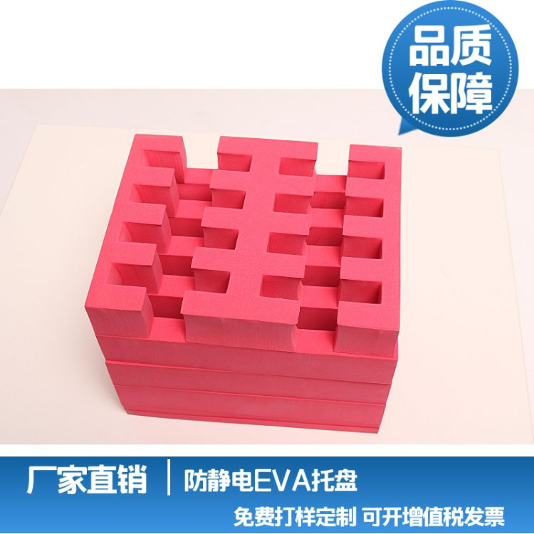 供应防静电EVA托盘 EVA泡棉垫片材包装内衬减震耐高温可定制规格