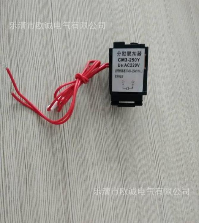 空开 CDM3-250/160 分励脱扣器 消防3310/3320/3340