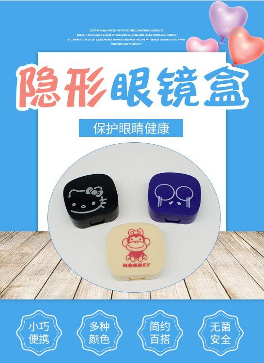 隐形眼镜盒 眼睛伴侣盒护理盒 美瞳伴侣盒   四方隐形眼镜KT猫盒