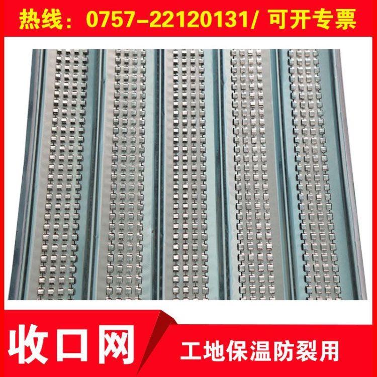 广东厂家直销镀锌收口网 建筑免拆模板网 混凝土后浇带快易收口网