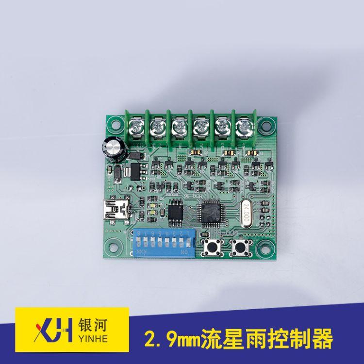 led动态流星雨灯条控制器 小巧 多种花样 接受编程可来图定制效果