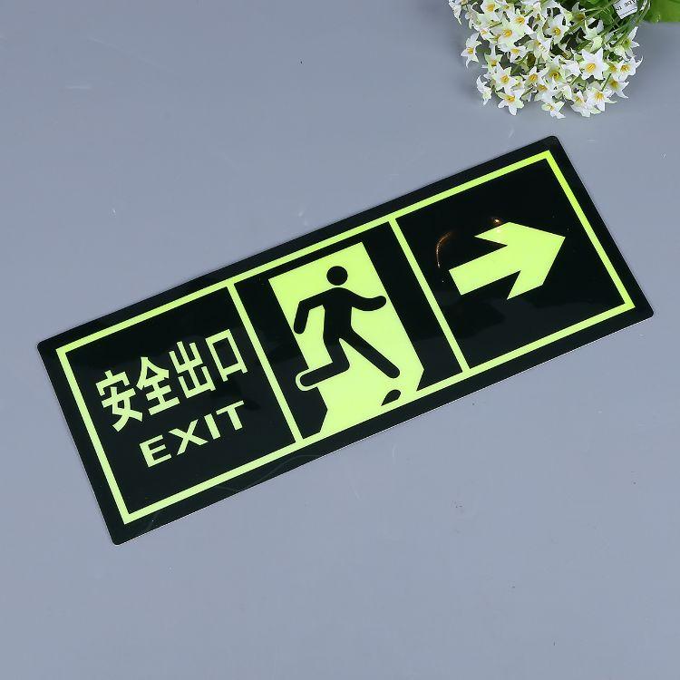 厂家批发安全标识牌安全出口指示牌夜光标志牌警示标牌墙贴定制