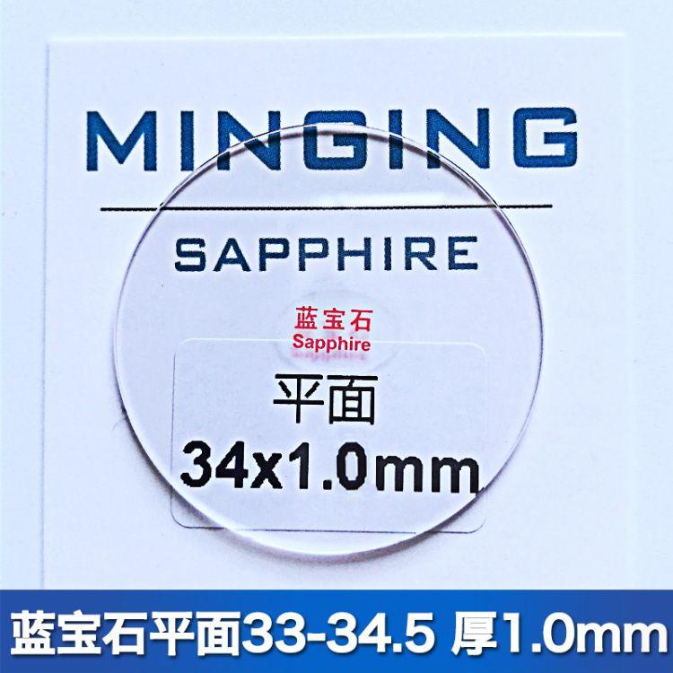 蓝宝石玻璃表镜面 平片33-34.5 厚1.0mm 表蒙子 铭晶手表配件批发