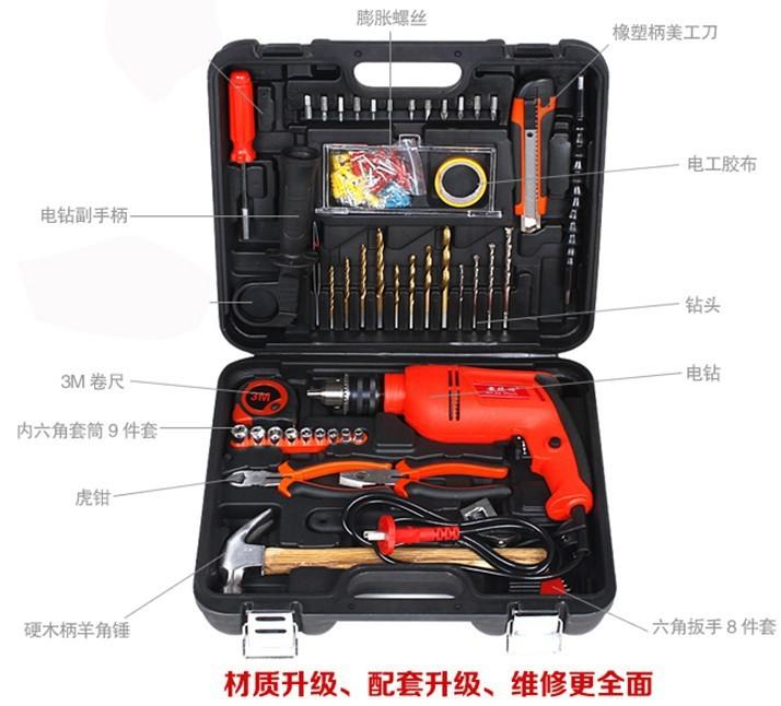 88件套13mm冲击电钻组合工具套装.五金工具组套