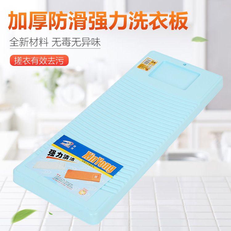 厂家专卖纯色日用塑料制品塑料搓衣板 无味新料背部横纹加固洗衣