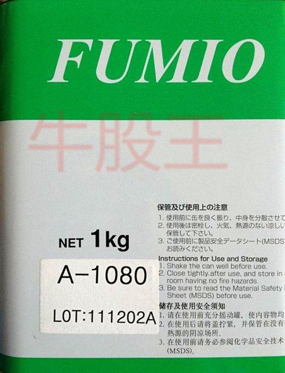 替代台湾富见雄FUMIO A-1080