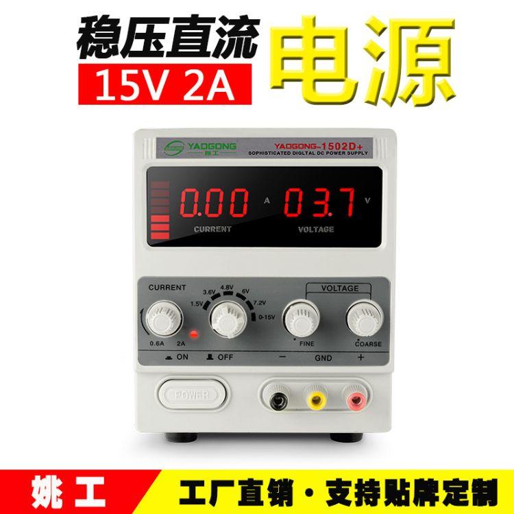 手机维修直流稳压电源15V2A 数显可调电流表姚工厂家直销1502D+