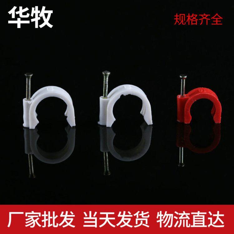 华牧 白色塑料单钉线卡  PVC线管卡子供应