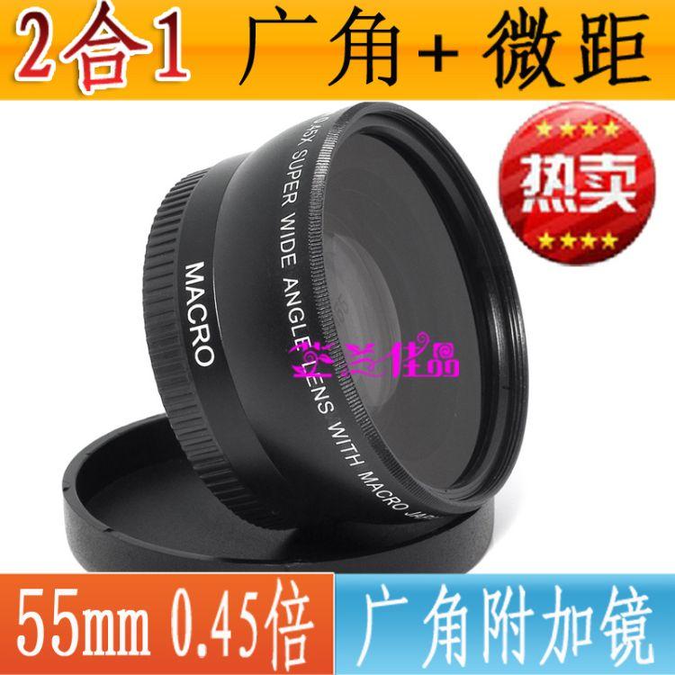 55MM 0.45X 广角附加镜头 55MM 带微距广角镜 宾得口 索尼18-55