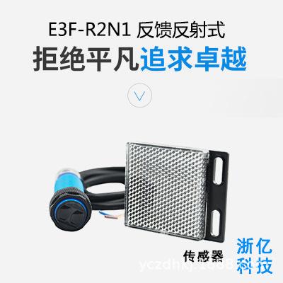 浙亿 E3F-R2N1圆柱型镜面反射光电开关NPN三线常开DC6-36V 举报