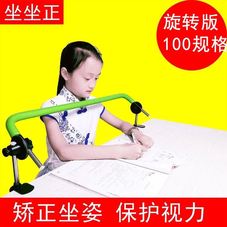 儿童坐姿提醒矫正器视力保护器 学生不锈钢防近视姿势支架坐坐正
