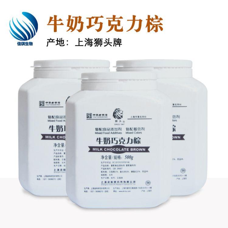 供应 上海狮头牌牛奶巧克力棕食品级色素 着色剂 500克/桶