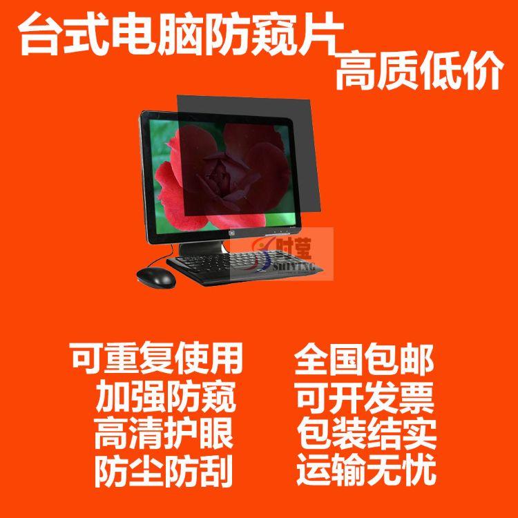 精品防窥膜 23/23.6/23.8寸台式电脑防偷窥膜防窥视防偷看屏幕膜