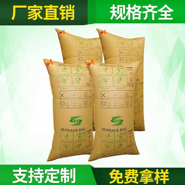 厂家直销物流运输缓冲气囊快速充气袋 牛皮纸集装箱充气袋定制
