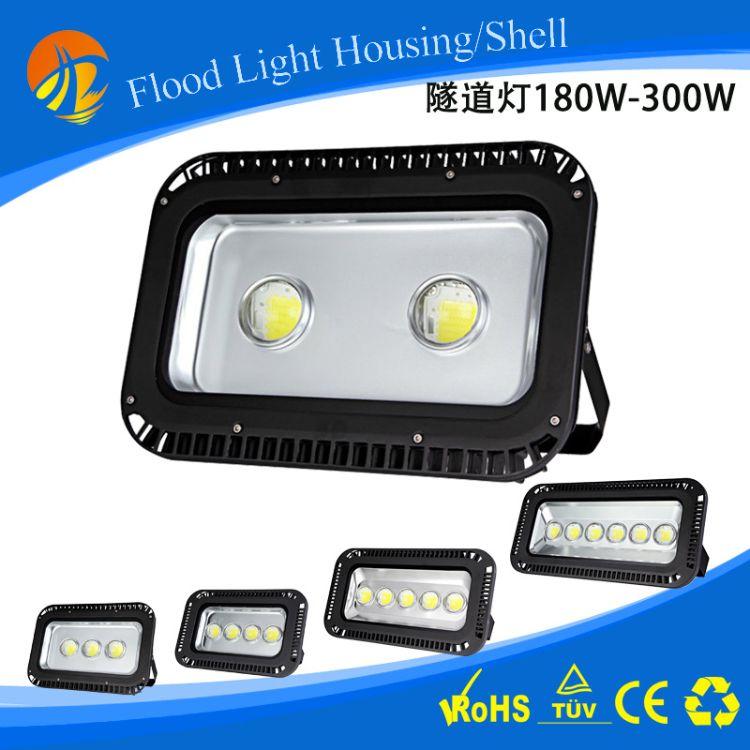 隧道灯外壳 套件 LED聚光180W 200W 250W 300W投射灯外壳套件