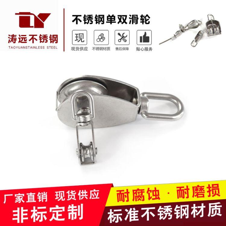 涛远 不锈钢单滑轮/双滑轮/起重/行车电线滑轮/牵引轮/钢丝绳滑轮