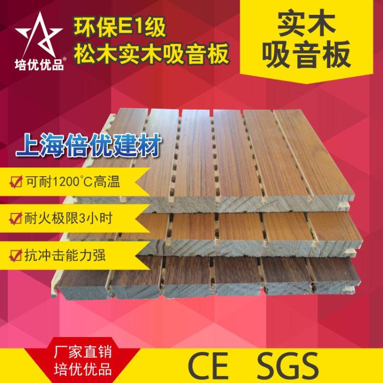 木质槽条吸音板 优质杨木芯 环保E1  隔音吸声装饰 上海倍优
