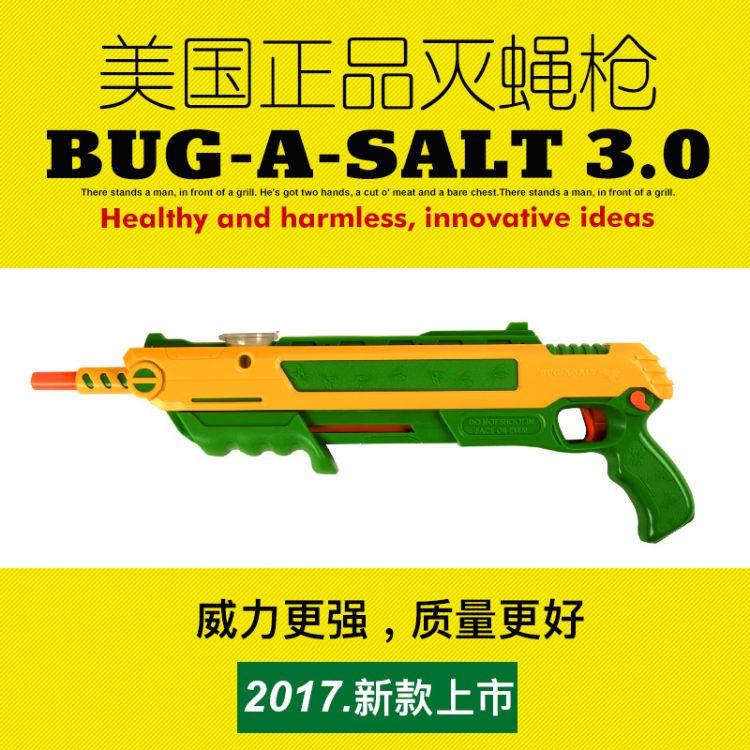 正品bug-a-salt3.0盐枪 灭蝇枪