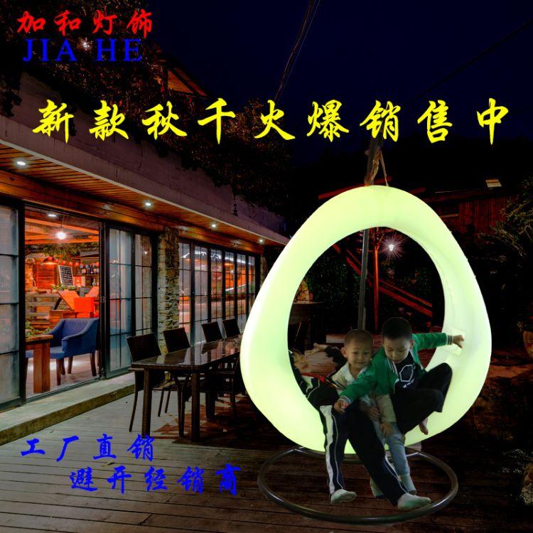 厂家直销 LED发光秋千 儿童游乐道具 摇椅 PE塑料吊环 庭院吊篮