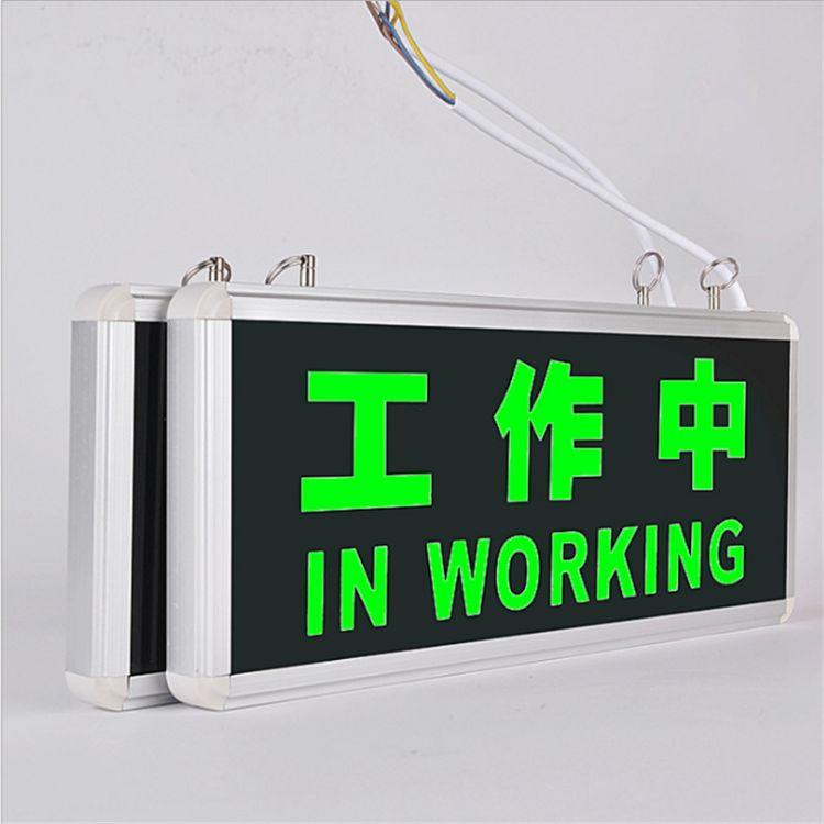 防辐射标志 工作灯 射线有害灯亮勿入 安全出口 等