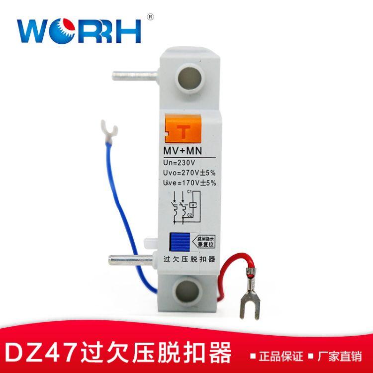 各大品牌DZ47-63附件过欠压脱扣器MV+MN