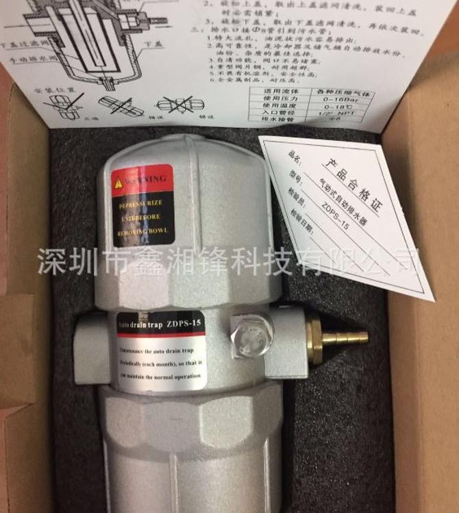 厂家直销 储气罐自动排污阀ZA-68 空压机排污阀 干燥过滤管