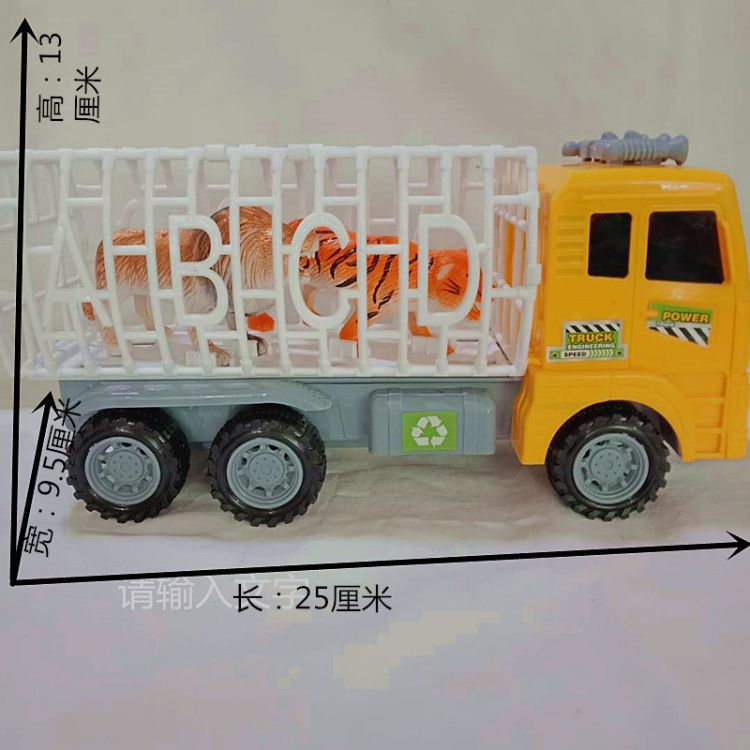 卡通动物工程车儿童玩具逼真字母大号惯性玩具车