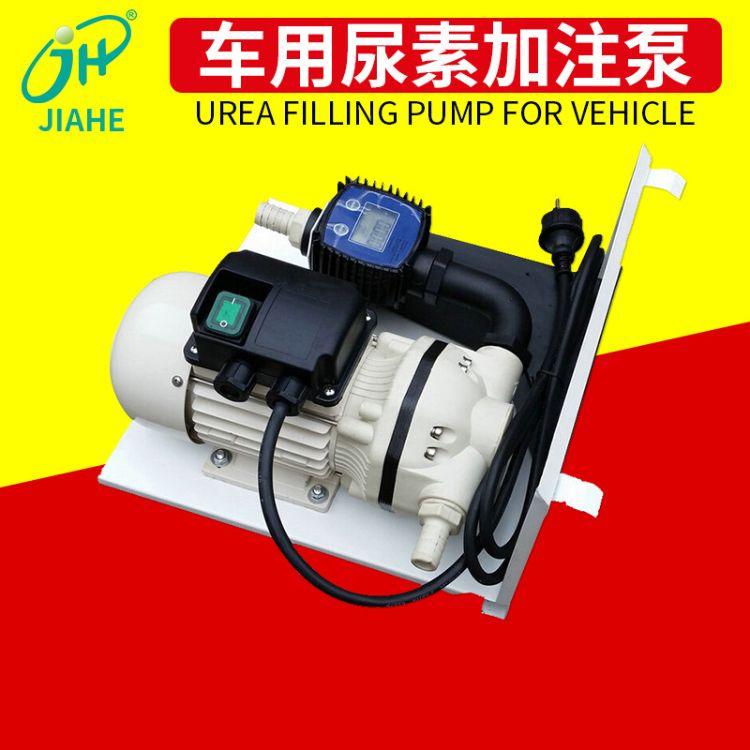 [佳和]厂家直销 220V化工尿素泵 车用尿素加注泵总成隔膜泵