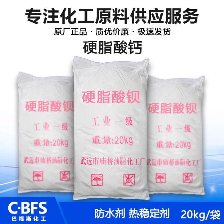 硬脂酸钡 热稳定剂 硬质管件专用 厂家直销 批发零售 量大从优