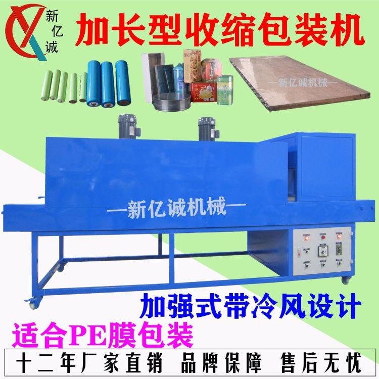 加长纸箱覆膜热收缩包装机 立式自动远红外热收缩膜包装炉