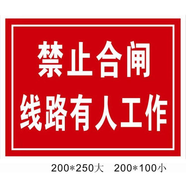 电力标志牌警示牌定制 车间施工生产提示标示贴 有电危险消防贴