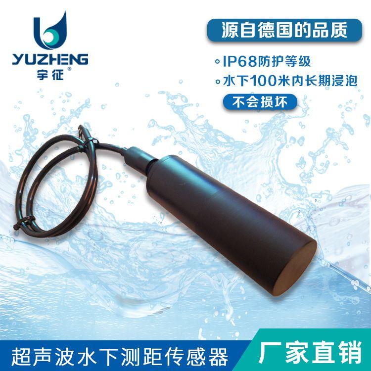 杭州厂家直销耐压100米测距传感器 60米量程水下超声波距离传感器
