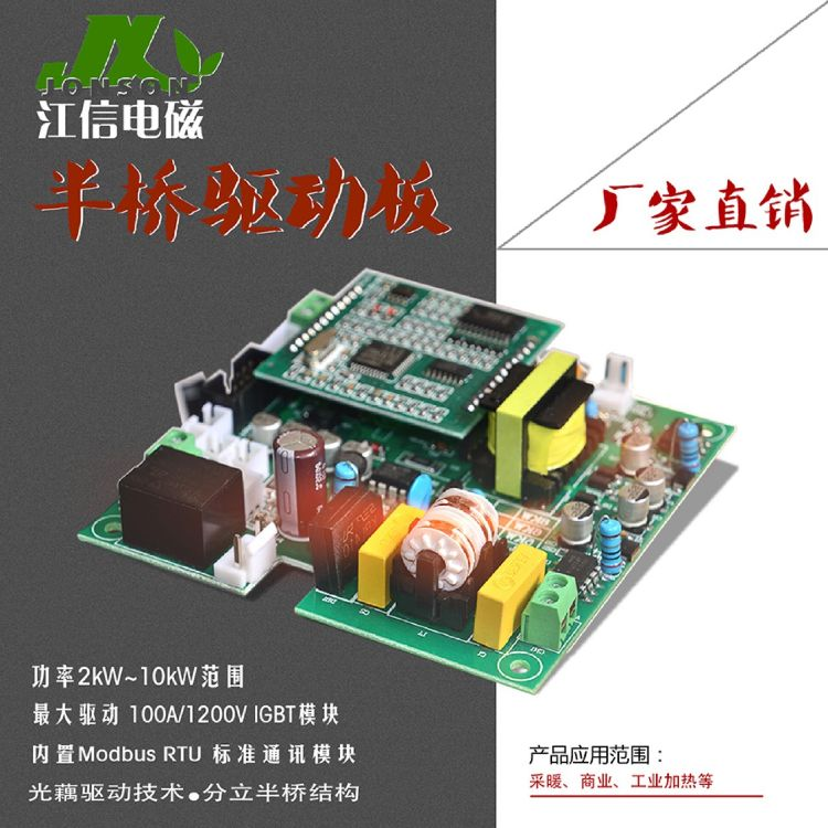 IGBT模块隔离保护驱动板 江信电子半桥IGBT模块驱动板